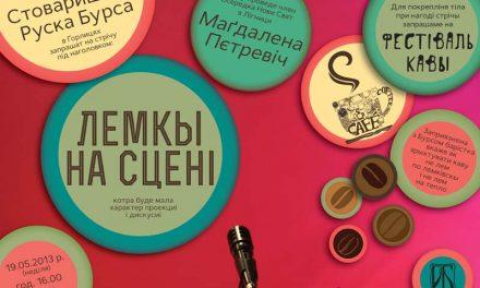 """Стоваришыня Руска Бурса запрашат на """"Лемкы на сцені"""""""