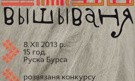 Ruska Bursa wGorlicach zaprasza nawarsztaty wyszywania